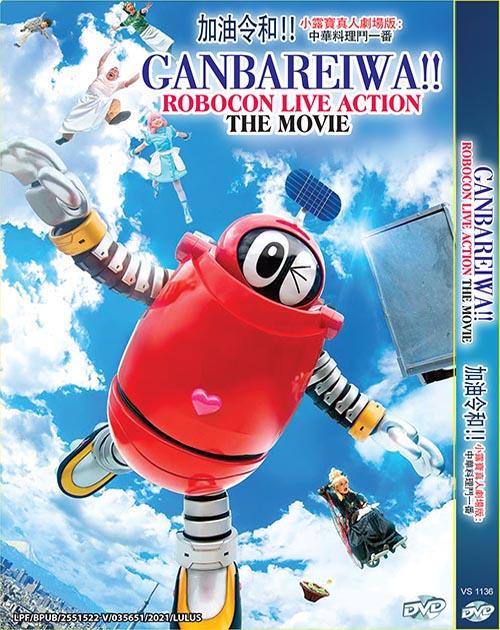 Ganbareiwa!! Robocon Live Action The Movie