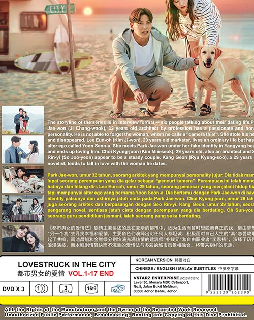 Lovestruck in the City Vol.1-17 End DVD