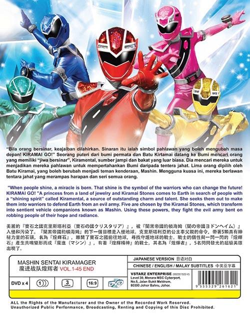 Mashin Sentai Kiramager Vol.1-45 End