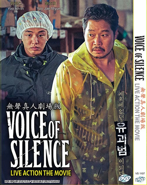 Voice of Silence Live Action The Movie DVD
