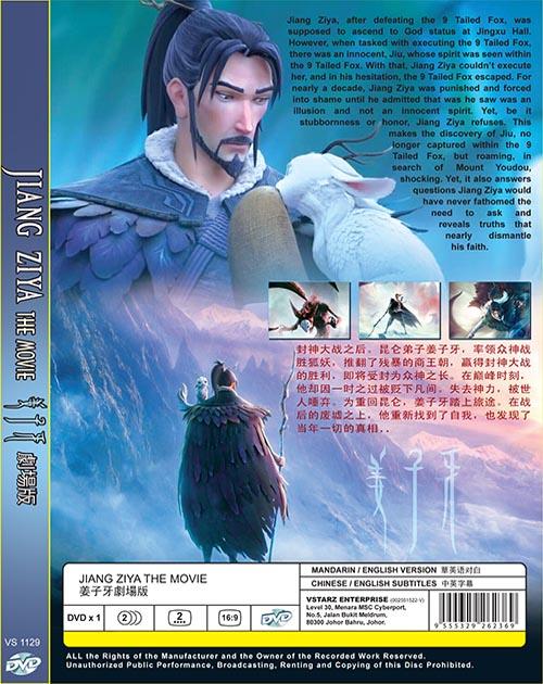 Jiang Ziya The Movie