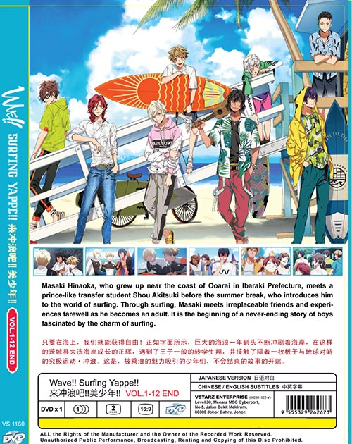 Wave!!: Surfing Yappe!! Vol.1-12 End DVD