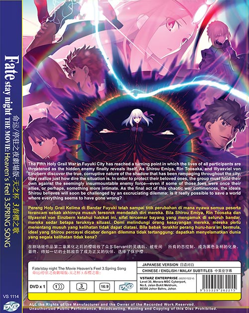 Fate/stay night The Movie Heaven's Feel 3.Spring Song dvd