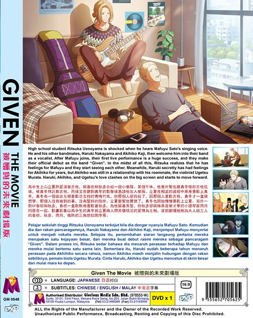 Given The Movie dvd