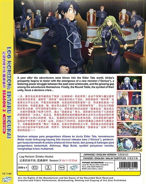 Log Horizon: Entaku Houkai Sea 3 Vol.1-12 End DVD