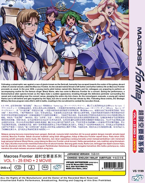 Macross Frontier Vol.1-25 End - 2 Movie dvd