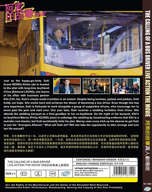 The Calling Of A Bus Driver Live Action The Movie dvd