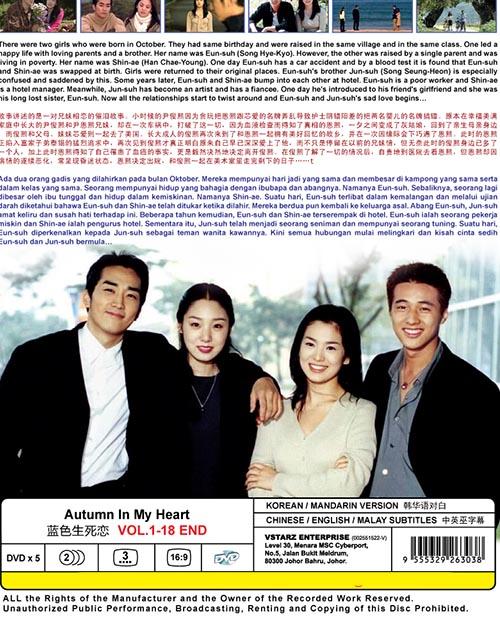Autumn In My Heart Vol.1-18 End DVD