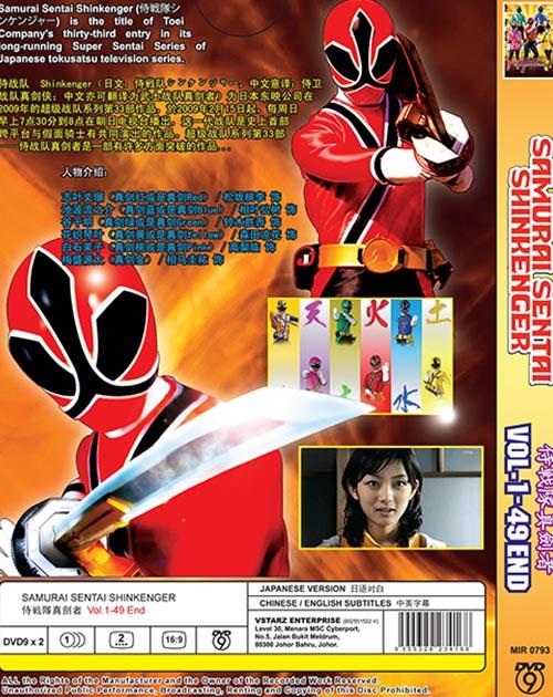 Samurai Sentai Shinkenger Vol.1-49 End DVD
