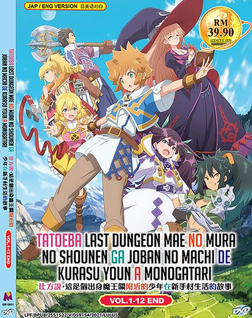 Tatoeba Last Dungeon Mae no Mura no Shounen ga Joban no Machi de Kurasu Youna Monogatari Vol.1-12 End dvd