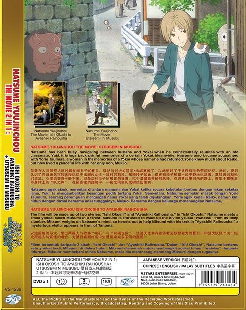 Natsume Yuujinchou The Movie 2 In 1: Ishi Okoshi To Ayashiki Raihousha - Utsusemi Ni Musubu dvd