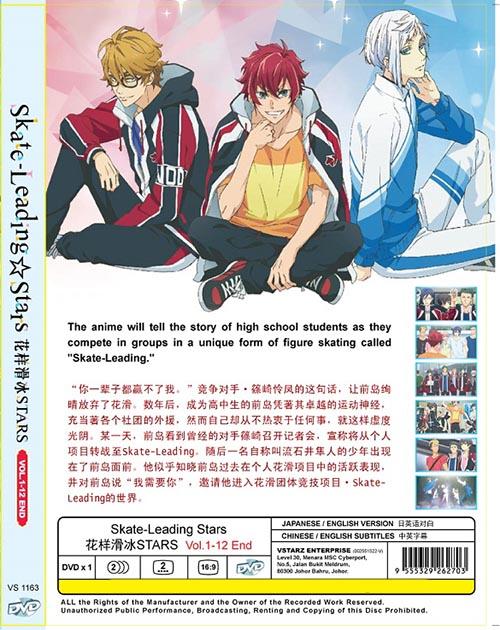 Skate-Leading☆Stars Vol.1-12 End dvd