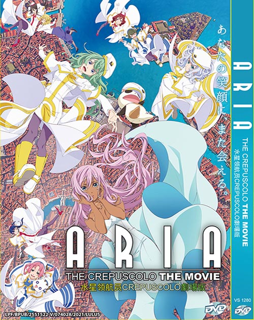 Aria The Crepuscolo The Movie DVD