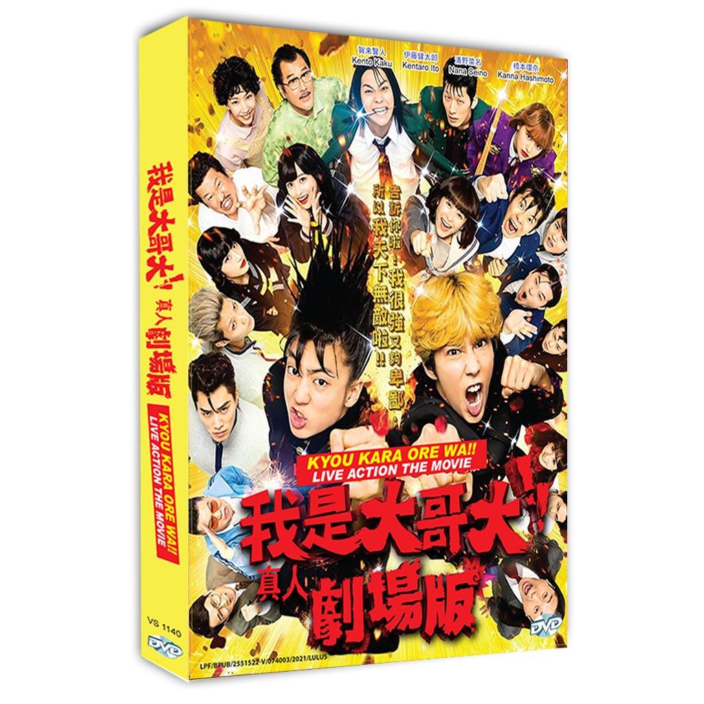 Kyou Kara Ore wa!! Live Action The Movie DVD