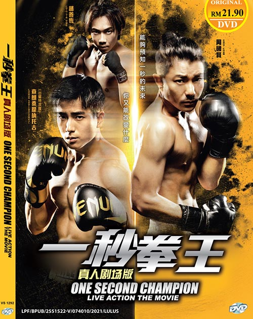 One Second Champion Live Action The Movie dvd