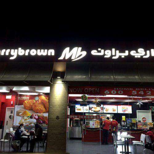 marrybrown3