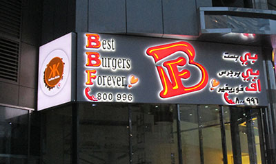 Branding a Business with Signage: Why it is Still the Most Effective Form of Branding