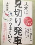 【再review】人生は見切り発車でうまくいく/奥田浩美【書評】(前半)