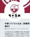糀谷(こうじや)に「中華ソバ ちゃるめ」が2019年2月にオープン!