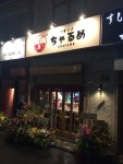 【新店】中華ソバ ちゃるめ@糀谷で特製中華ソバ 醤油を頂いてきたぞ!