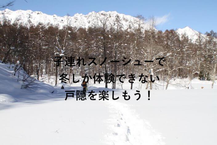 戸隠アイキャッチ画像