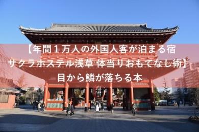 浅草のイメージアイキャッチ画像