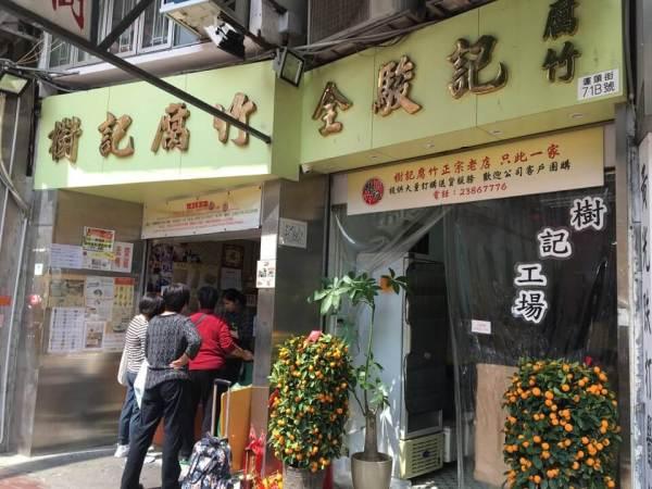 湯葉のお店の写真