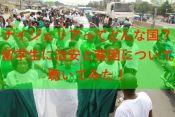 ナイジェリアのアイキャッチ画像