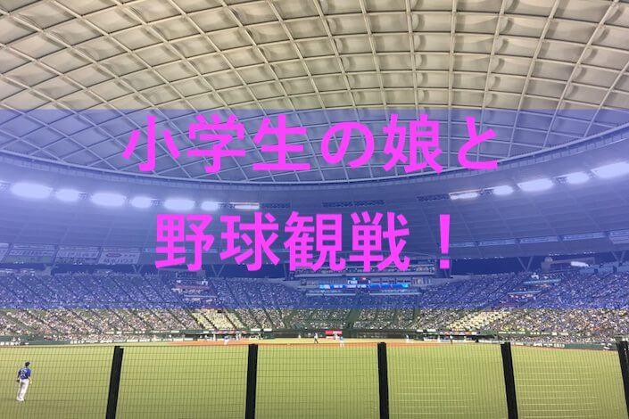 野球観戦アイキャッチ画像