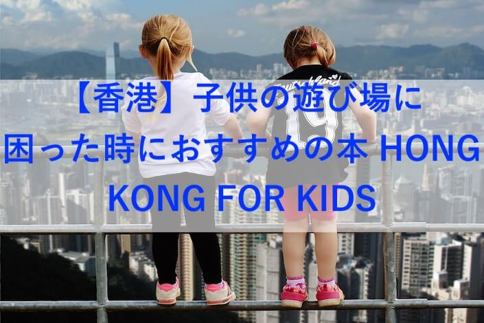 香港の子供アイキャッチ画像