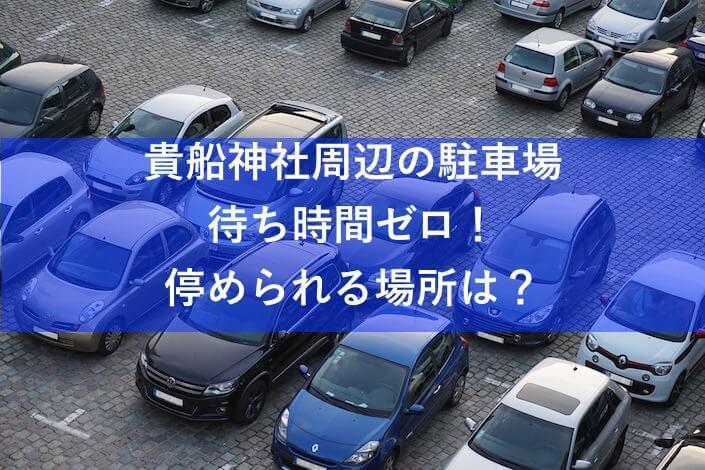 駐車場のアイキャッチ画像