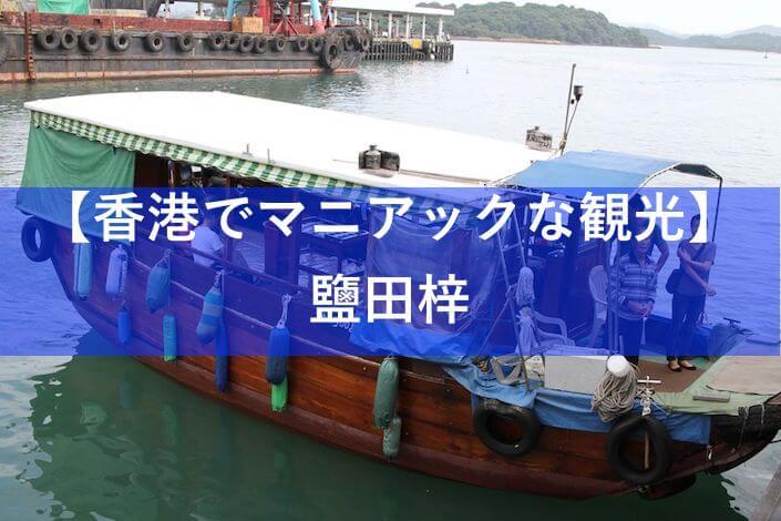 鹽田梓のアイキャッチ画像