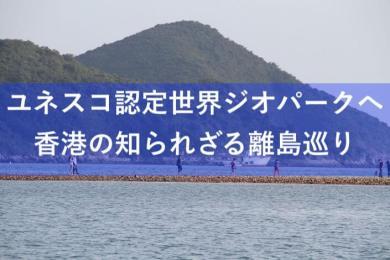香港ジオパークアイキャッチ画像