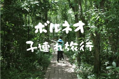 ボルネオ子連れ旅行アイキャッチ画像