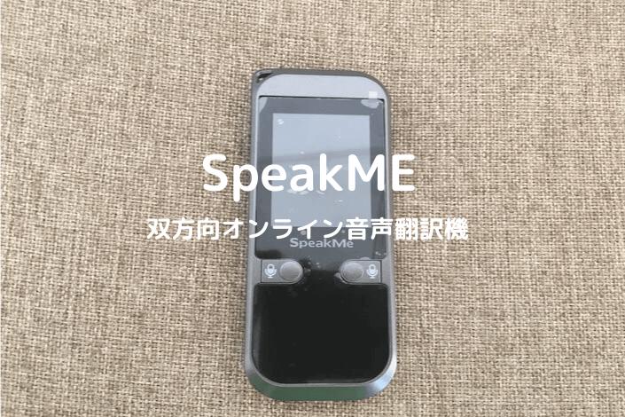 SpeakMeのアイキャッチ画像