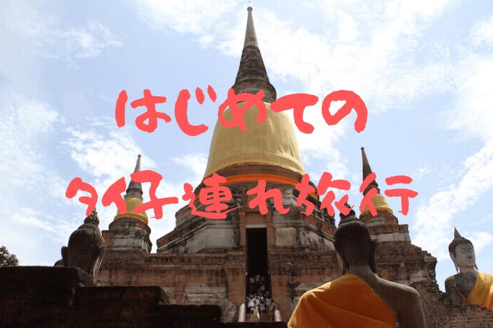 タイ子連れ旅行のアイキャッチ画像
