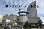 JRホテルクレメント高松のアイキャッチ画像