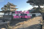 高松観光のアイキャッチ画像