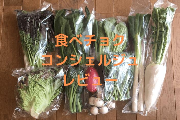 野菜のアイキャッチ画像