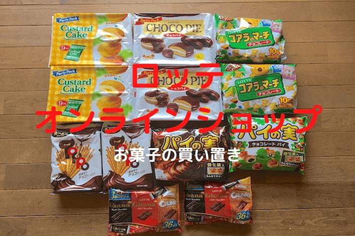 ロッテのお菓子のアイキャッチ画像