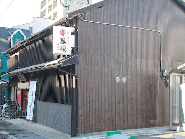萬順製菓のお店の写真