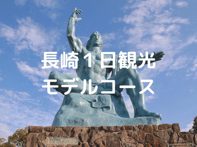 長崎一日観光アイキャッチ画像