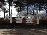 Seoul Forest entrance.