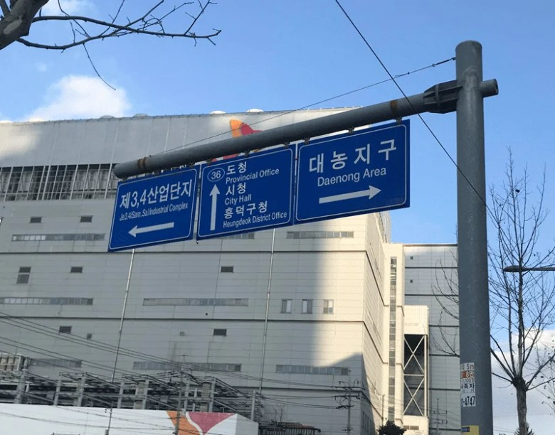 Street signs in South Korea featuring English and Korean text