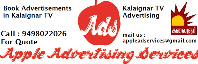 kalaignar tv advertisement contact number