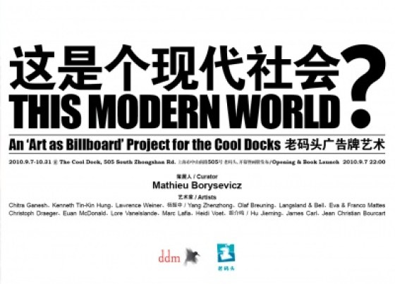 This Modern World - An 'Art as Billboard' Project for the Cool Docks (Group Exhibition)