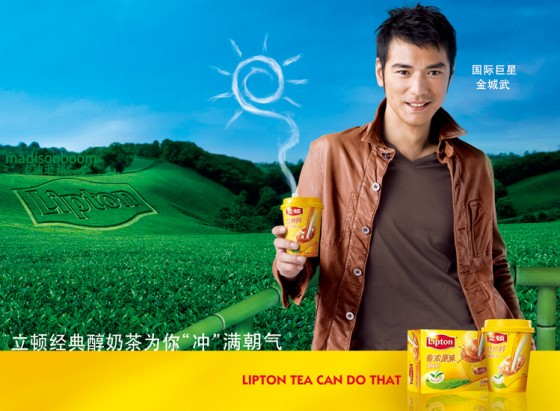 Lipton Tea (China) - Milk Tea 2