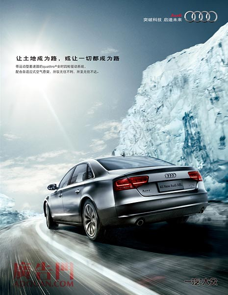 """Audi China: The A8L """"Genesis"""" Campaign 