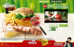 "McDonald's China's ""Wei Ji Jie Mi"" minisite features a page promoting a chicken sandwich combo."