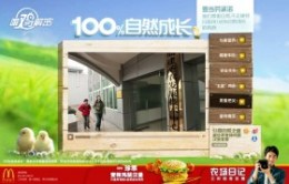"McDonald's China's ""Wei Ji Jie Mi"" minisite home page features 6 videos."